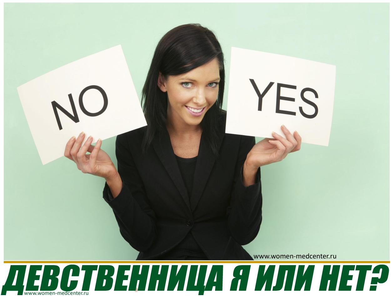 Как проверить девственница или нет