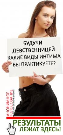 Как проверить в домашних условиях девственница или нет