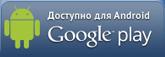 Мобильное приложение  на Google Play