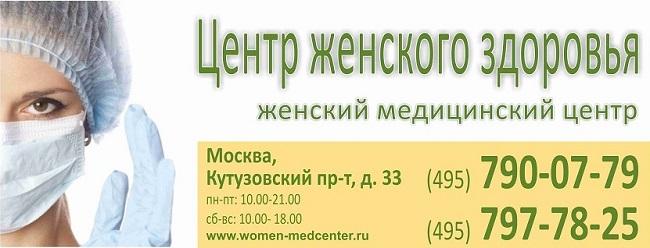 Гинекология в Москве, услуги гинеколога - Центр Женского Здоровья