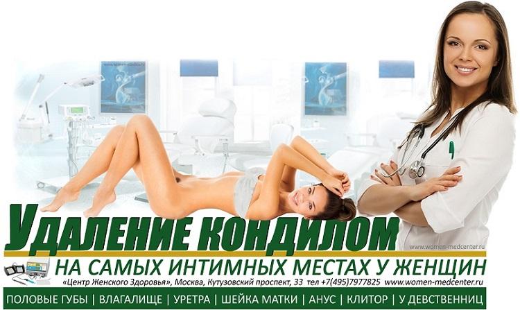 Удаление кондилом |Стоимость, цены, методы удаления остроконечных кондилом у женщин в Москве