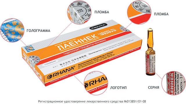 Как выглядит коробка оригинального японского препарата